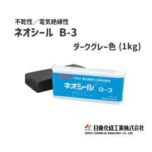 日東化成工業 ネオシール B-3 (1kg) ダークグレー色 不乾性/電気絶縁性