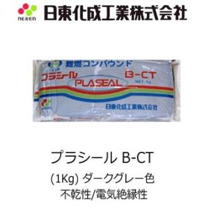 日東化成工業 プラシール B-CT (1Kg) ダークグレー色 不乾性/電気絶縁性