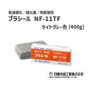 日東化成工業 耐火パテ プラシール NF-11TF (400g) ライトグレー色 硬化型/軽比重/熱膨張性