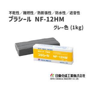 日東化成工業 耐火パテ プラシール NF-12HM (1Kg) グレー色 不乾性型/防水性/熱膨張性