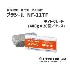 日東化成工業 耐火パテ プラシール NF-11TF (400g×20個/ケース) ライトグレー色 硬化型/軽比重/熱膨張性