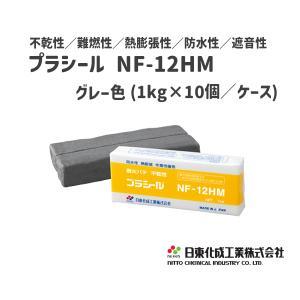 日東化成工業 耐火パテ プラシール NF-12HM (1Kg×10個/ケース) グレー色 不乾性型/防水性/熱膨張性