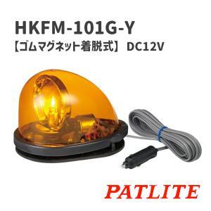 パトライト 流線形回転灯 HKFM-101G-Y 黄 (DC12V) ゴムマグネット着脱式|denzai-hotline
