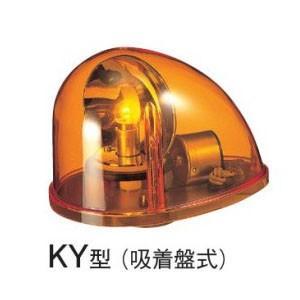 パトライト 流線形回転灯 KY-12-Y 黄 (DC12V) 吸着盤式|denzai-hotline