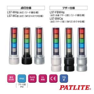 パトライト LED積層信号灯 LS7-302FBWH-RYGNN 3段(DC24V)|denzai-hotline