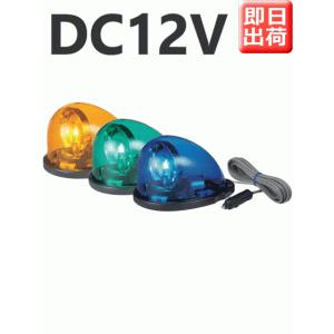 パトライト 流線型回転灯 HKFM-101 DC12V|denzai-land