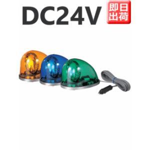 パトライト 流線型回転灯 HKFM-102 DC24V|denzai-land