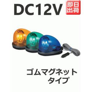 パトライト 流線型回転灯 HKFM-101G DC12V|denzai-land
