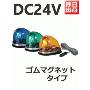 パトライト 流線型回転灯 HKFM-102G DC24V|denzai-land