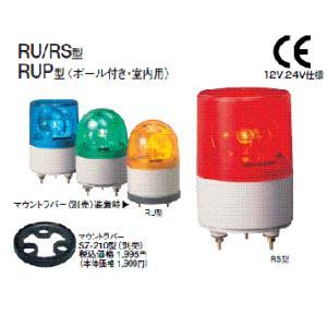パトライト(PATLITE) 超小型回転灯 RU/RS-100 AC100V Ф82 防滴 パトランプ 回転 赤、黄、緑、青|denzai-land