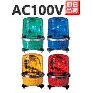パトライト 中型回転灯 SKP-110A AC100V Ф138|denzai-land