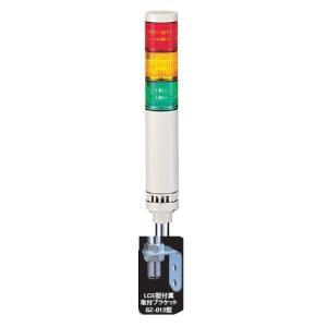 パトライト LED小型積層信号灯 LCE-3M2A 3段 点灯 AC90-250V 40Ф ポール取付け 赤・黄・緑 パトランプ  シグナルタワー 点灯 送料無料 denzai-land