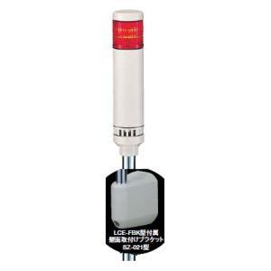 パトライト LED小型積層信号灯 LCE-102AFBK 1段 点灯/点滅/ブザー AC/DC24V 40Ф ポール取付け シグナルタワー 赤、黄、緑、青、白 送料無料|denzai-land