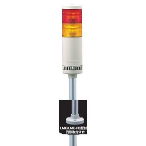 パトライト LED中型積層信号灯 LME-210 2段 点灯 AC100V 60Ф ポール取付け(AC220V、色選べます。) denzai-land