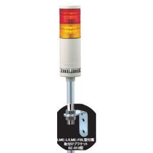 パトライト LED中型積層信号灯 LME-210L 2段 点灯 AC100V 60Ф ポール取付け(AC220V、色選べます。) denzai-land
