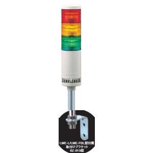 パトライト LED中型積層信号灯 LME-310L 3段 点灯 AC100V 60Ф ポール取付け(AC220V選べます。) denzai-land