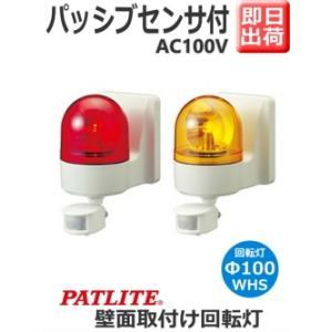 パトライト パトセンサ 壁面取付けセンサ付き回転灯 WHS-100A AC100V Ф100 防滴 ブザーなし(赤、黄)送料無料|denzai-land