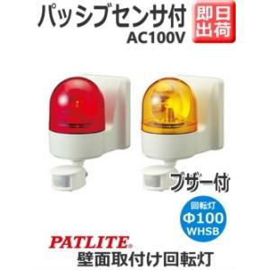 パトライト パトセンサ 壁面取付けセンサ付き回転灯 WHSB-100A AC100V Ф100 防滴 ブザー付き(型、色お選びいただけます。)|denzai-land