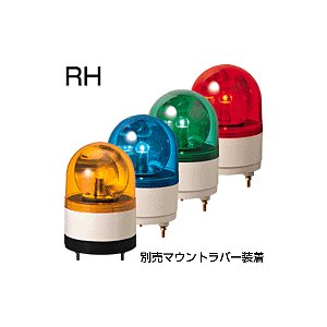 パトライト(PATLITE) 小型回転灯 RH-12A DC12V Ф100 防滴 パトランプ 回転 赤、黄、緑、青 denzai-land