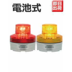 日恵製作所 電池式小型LED回転灯  ニコUFO VL07B-003A Ф76 赤、黄|denzai-land