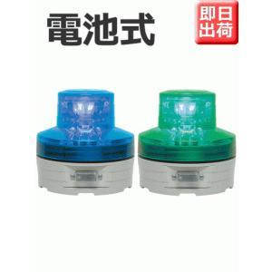 日恵製作所 電池式小型LED回転灯 ニコUFO VL07B-003A Ф76 緑、青|denzai-land