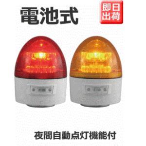 日恵製作所 電池式LED回転灯  ニコカプセル VL11B-003B 夜間自動点灯機能付 Ф118 赤、黄|denzai-land