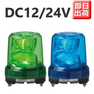 パトライト(PATLITE) LED強耐振大型パワー回転灯 RLR-M1 DC12/24V  Ф162 耐塵防水 パトランプ 回転 緑、青 送料無料 denzai-land