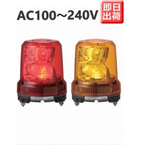 パトライト LED強耐振大型パワー回転灯 RLR-M2 AC100-240V Ф162 パトランプ 赤、黄|denzai-land