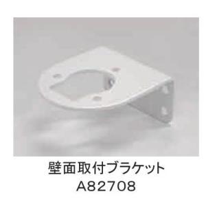 日恵製作所 壁面取付ブラケット A82708 超小型ニコミニ、超小型薄型ニコミニスリム対応 denzai-land