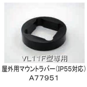 日恵製作所 屋外用マウントラバー(IP55対応) A77951 小型ニコフラッシュФ118 VL11F対応(2点留めのみに対応) denzai-land