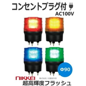 LEDフラッシュ灯 φ90 ニコトーチ・90 高輝度(NICO TORCH 90) VK09R-200N AC100  防滴 コンセントプラグ付(赤 黄 緑 青)日恵製作所 送料無料|denzai-land