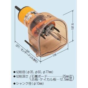 ☆新品☆未来工業 SBホルソー FH−SB|denzai110ban