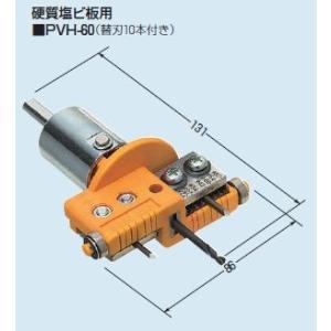 ☆新品☆未来工業 塩ビホルソー PVH−60 (ケース付)|denzai110ban