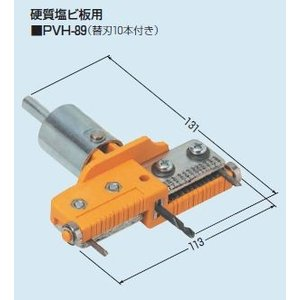 ☆新品☆未来工業 塩ビホルソー PVH−89 (ケース付)|denzai110ban