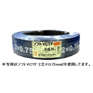 ☆新品☆ 富士電線 S-VCTF(ソフトVCTF) 0.5SQx4C ケーブル(電線)☆100m巻☆領収書可能|denzai110ban