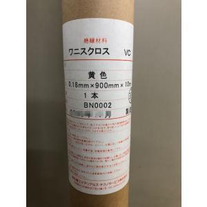 ☆新品☆ 日立化成 ワニスクロス VC-Y 0.18mmX900mmX10m エンパイヤクロス ☆即納☆|denzai110ban