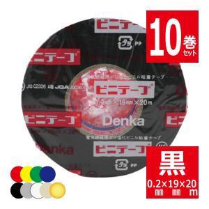 10巻セット ビニテープ#101 黒・電気絶縁用ポリ塩化ビニル粘着テープ デンカ DENKA