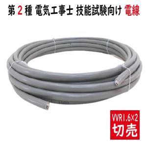 切売 VVR 1.6mm×2心 600Vビニル絶縁ビニルシースケーブル 丸形 灰色