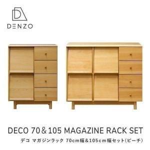 マガジンラック 北欧 スリム 木製 薄型 デコ ISSEIKI|denzo