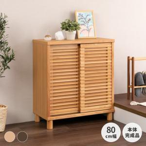 シューズボックス 下駄箱 玄関収納 木製 ロージー 80cm幅  (IS)|denzo