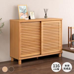 シューズボックス 下駄箱 靴箱 玄関収納 無垢材 格子柄 木製 幅116 ロージー (IS)|denzo