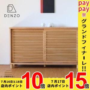 シューズボックス 下駄箱 玄関収納 木製 幅152 ロージー ISSEIKI|denzo
