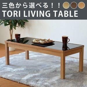 SALE最終日!テーブル センターテーブル ローテーブル トーリ (IS)|denzo