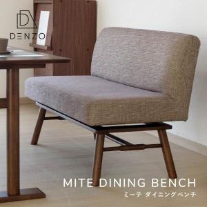 ベンチ 椅子 ダイニング 背付き ミーテ 110 ダイニングベンチ  (IS)|denzo