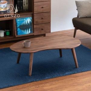 ローテーブル 木製 ウォールナット モフィ 100 センターテーブル (IS)|denzo
