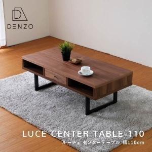 センターテーブル ウォールナット 幅110 ルーチェ (IS) denzo