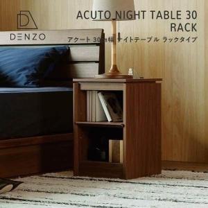 サイドテーブル ミニテーブル 幅30 アクート ナイトテーブル ラックタイプ (IS)|denzo