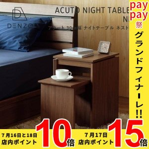 サイドテーブル おしゃれ 北欧 木製 ネスト アクート (IS)|denzo