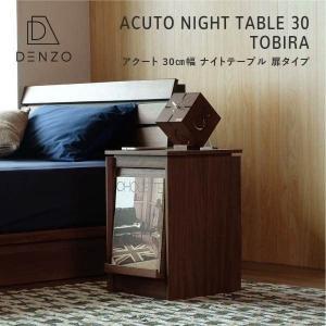 サイドテーブル おしゃれ 北欧 木製 扉 アクート ISSEIKI|denzo