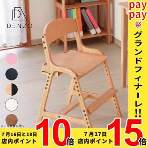 プレ会員様限定!ポイント最大31倍!学習椅子 学習チェア イス いす 椅子 北欧 キッズチェア 高さ調整 木製 組立 エアリー デスク チェア(IS)|denzo